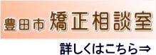 豊田市・矯正相談室