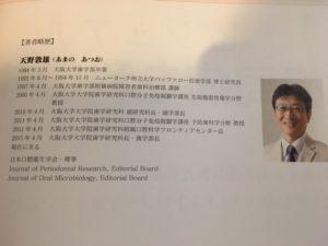 講師_天野敦雄先生